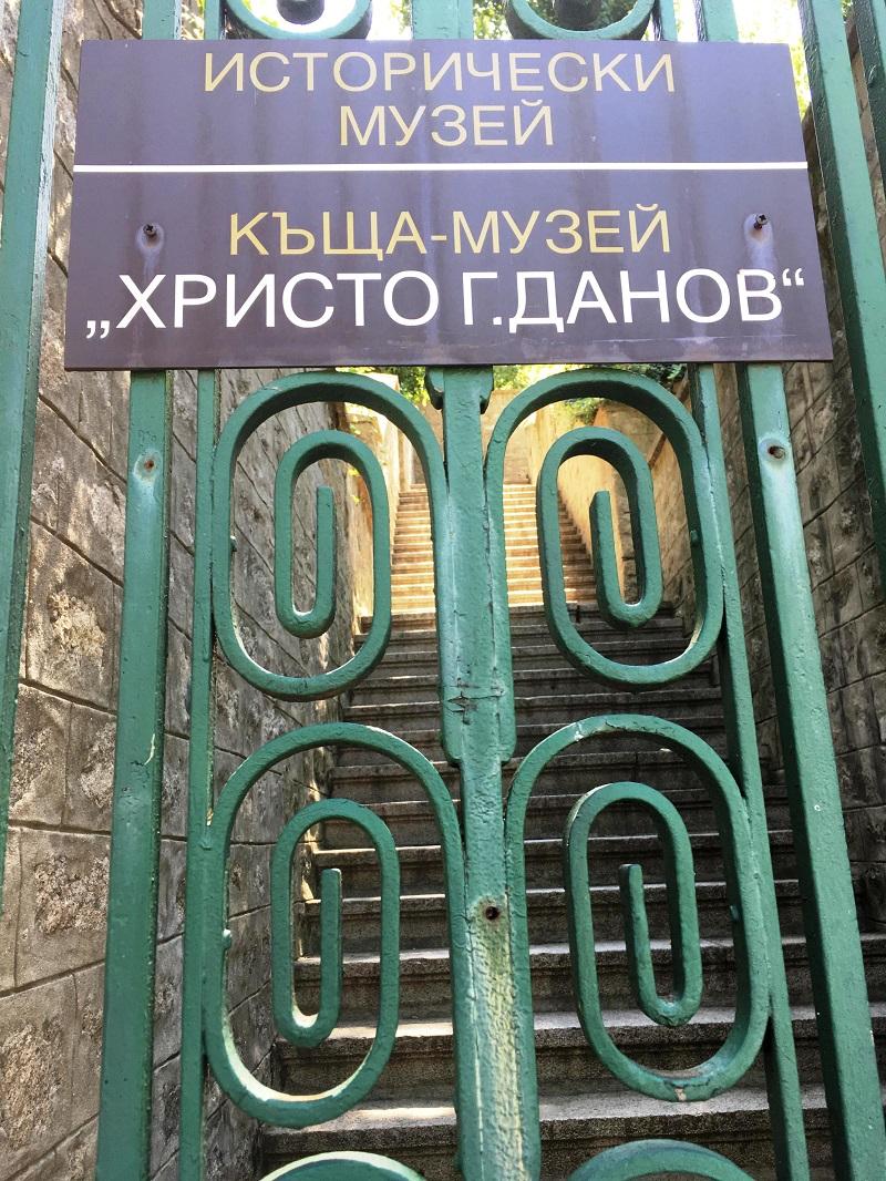 Фоторазходка в къщата-музей на Христо Г. Данов