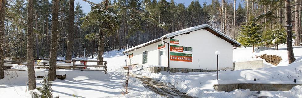 Къде да караме ски около Пловдив?
