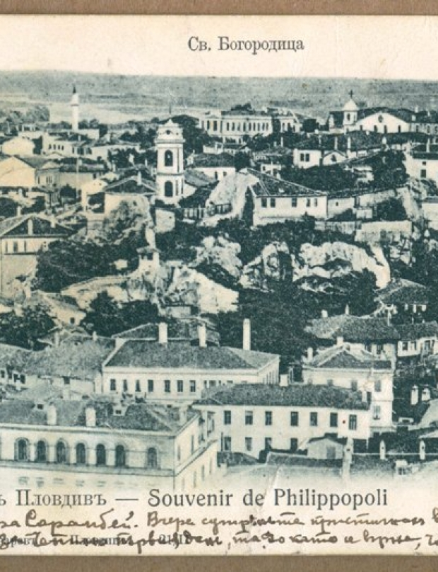 Plovdiv in the old postcards
